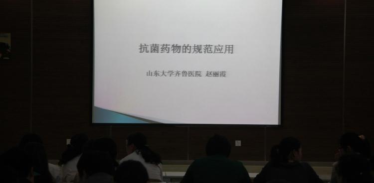 山东大学齐鲁医院(青岛) 对全院医师进行抗菌药物合理使用规范化培训