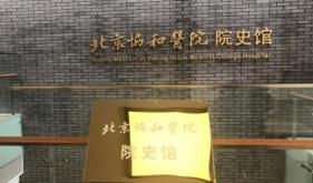 北京协和医院进修感悟--我眼中的北京协和