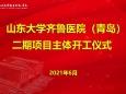 踏浪逐梦新征程 勇毅笃行续华章 ——写在山东大学齐鲁医院(青岛)二期项目开工之际