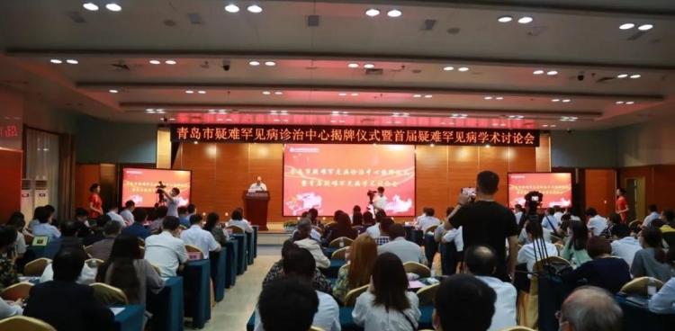 青岛市疑难罕见病诊治中心揭牌仪式在山东大学齐鲁医院(青岛)举行