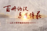 山东大学齐鲁医院130周年宣传片