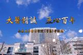 《大医精诚 匠心百年》学科篇宣传片