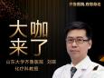 """【""""齐鲁医院 在您身边""""之大咖来了】化疗科知名专家刘联教授来青岛院区坐诊"""