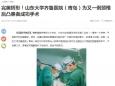 完美矫形!山东大学齐鲁医院(青岛)为又一例颈椎后凸患者成功手术
