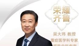 """【""""齐鲁医院 在您身边""""之荣耀齐鲁】重症医学科知名专家吴大玮教授坐诊预告"""