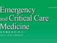 山东大学Emergency and Critical Care Medicine创刊号正式上线