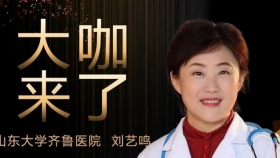 """【""""齐鲁医院 在您身边""""之大咖来了】神经内科知名专家刘艺鸣教授来青岛院区坐诊"""